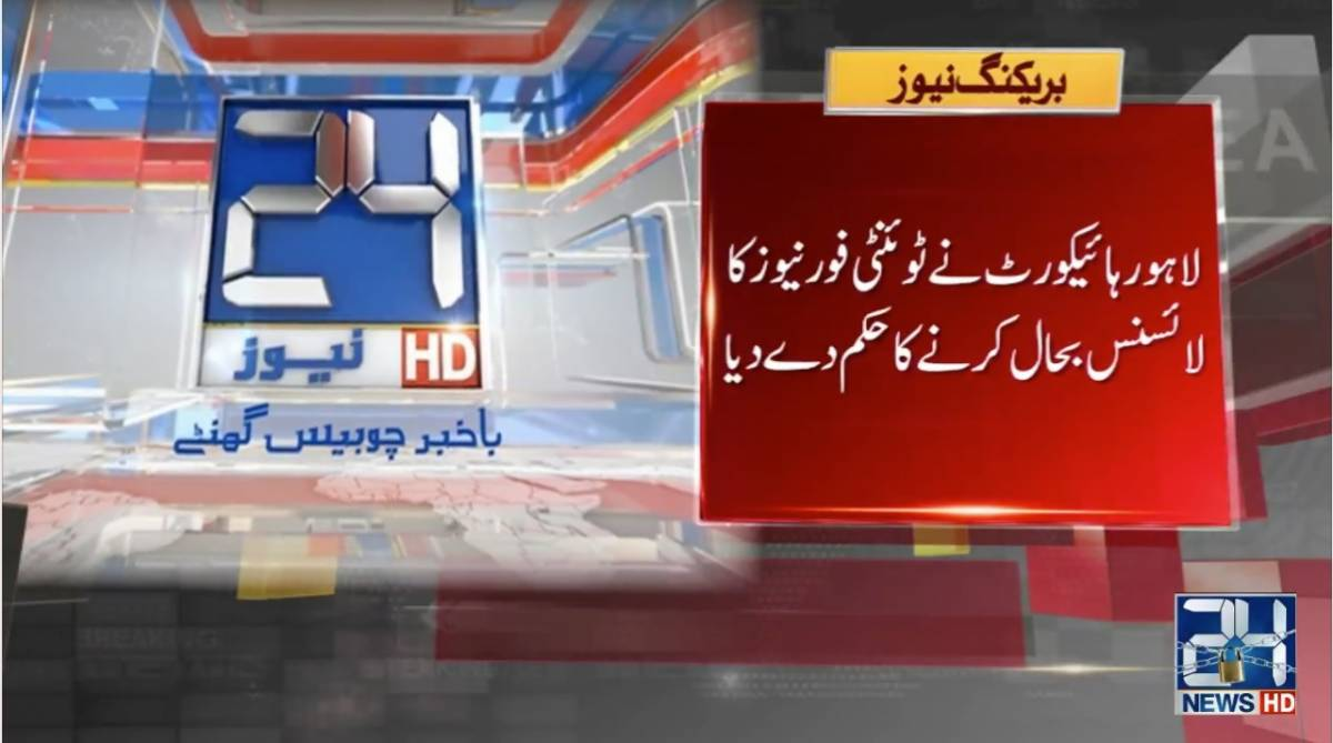 LHC orders to restore licence of 24NewsHD TV