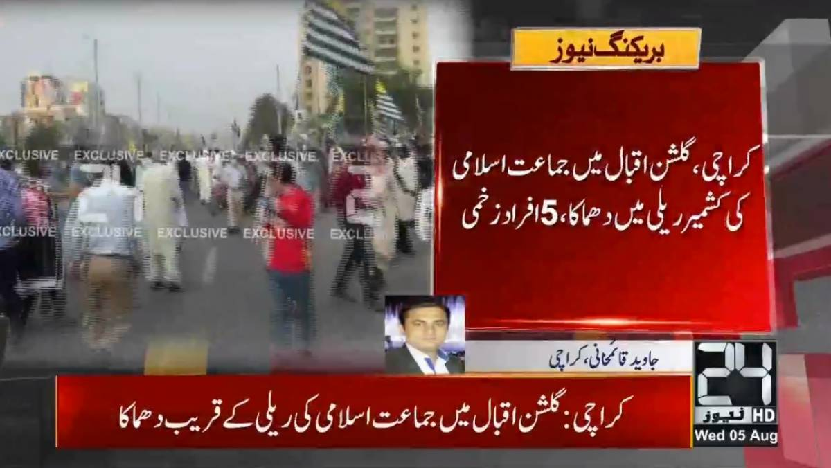 8 injured in bomb attack at JI rally in Karachi