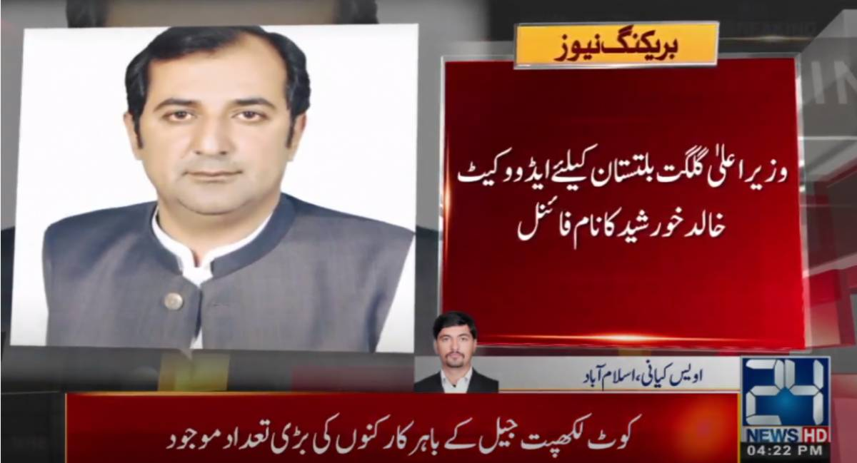 Khalid Khurshid set to become next Gilgit Baltistan chief minister