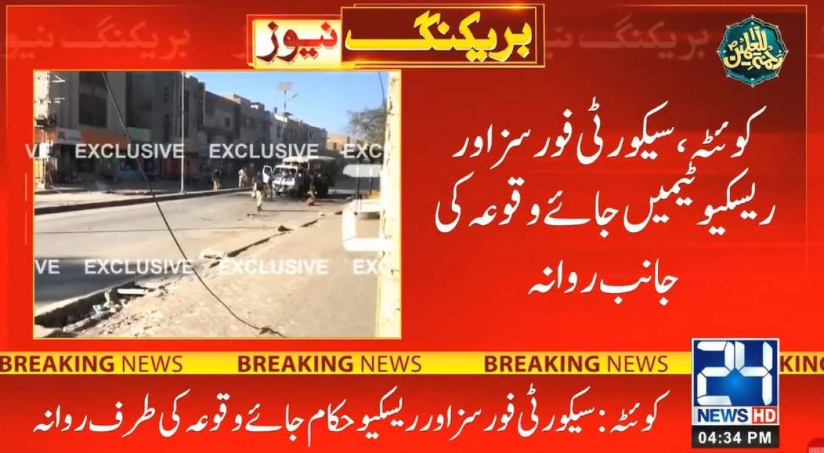 One police personnel killed, 16 injured in blast near Quetta University