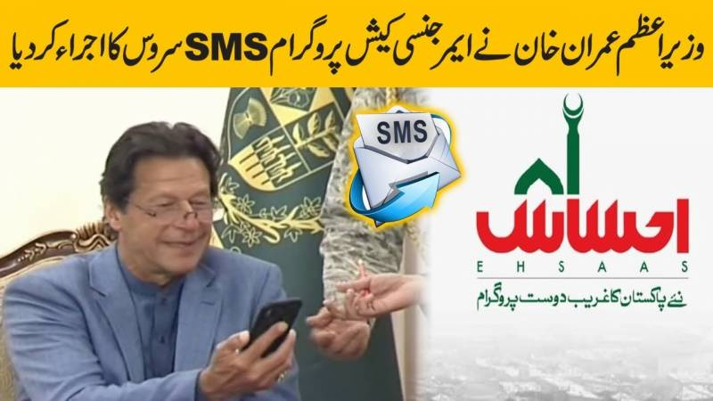 SMS service launched under Ehsaas Emergency Cash Programme