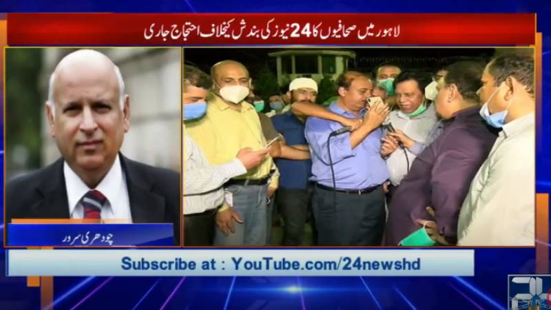 Journalists put off protest against 24News closure on Ch Sarwar's assurance