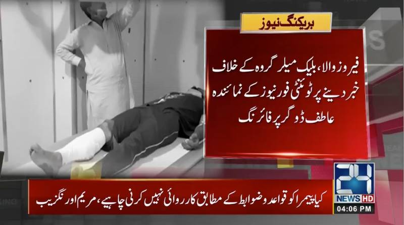 24News TV reporter shot at, cameraman injured in Ferozewala