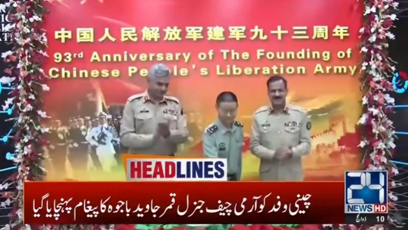 Pak Army & PLA are brothers in arms: COAS
