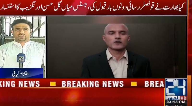 IHC directs govt to approach India for third consular access to Kulbhushan