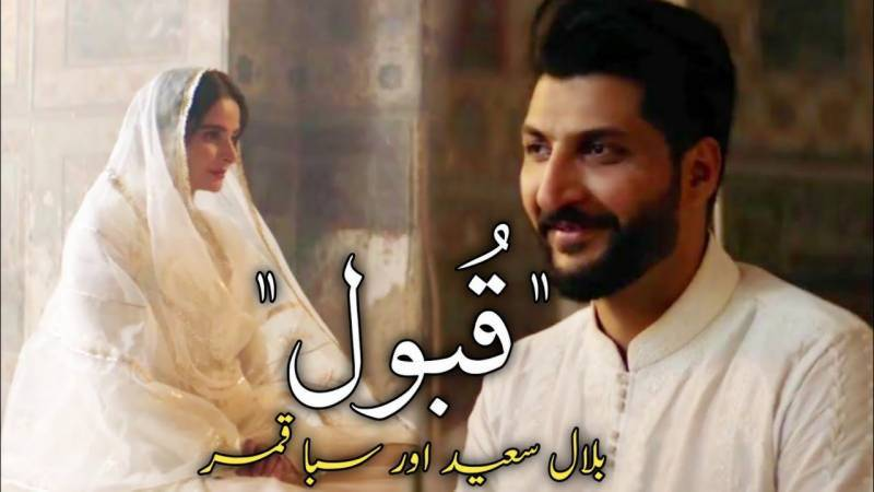 Another petition filed against Saba Qamar and Bilal Saeed
