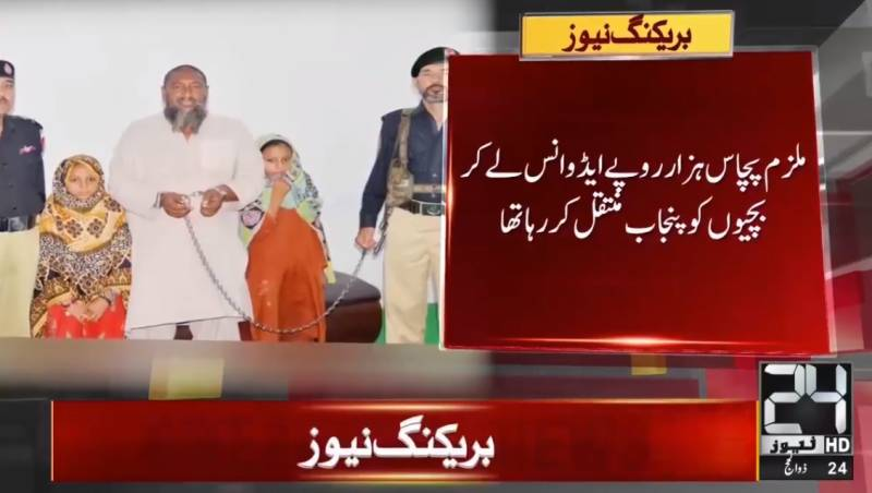 Swabi police arrest father, rescue daughters before being sold