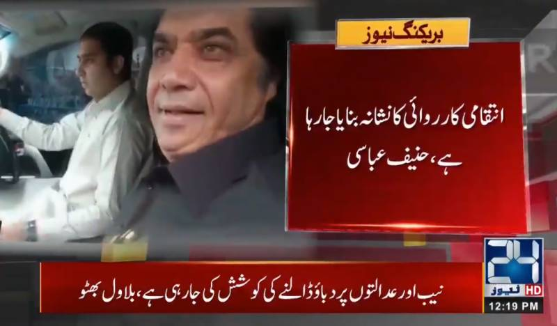 NAB offers concession in ending allegiance to Nawaz Sharif, claims Hanif Abbasi