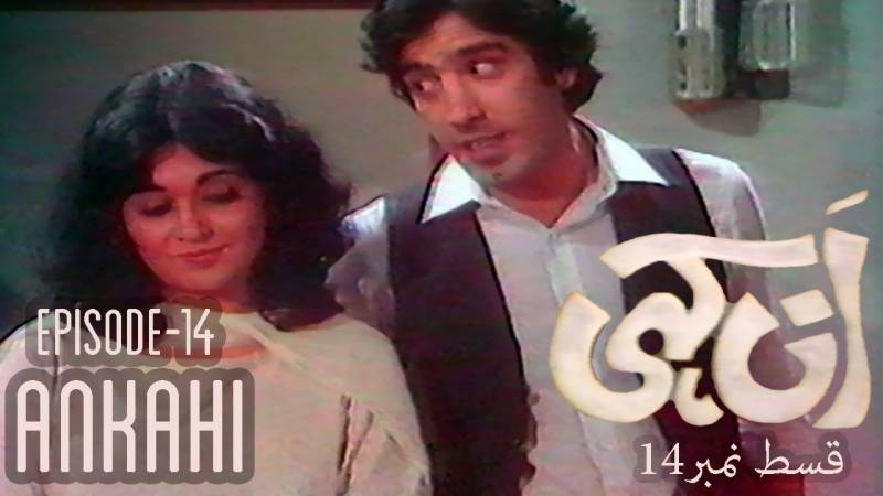 80s hit TV serial 'Ankahi' to be performed on stage
