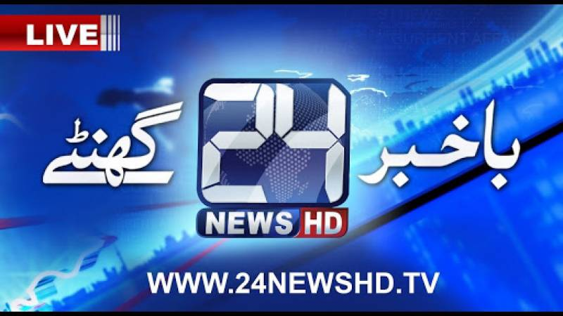 IFJ calls for immediate withdrawal of ban on 24NewsHD