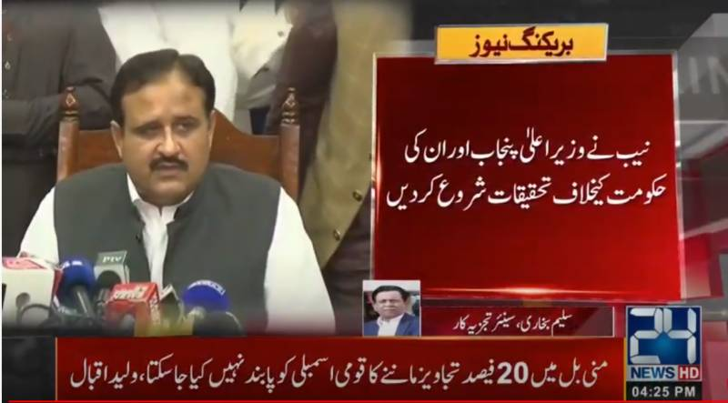 NAB launches another inquiry against Punjab CM Buzdar