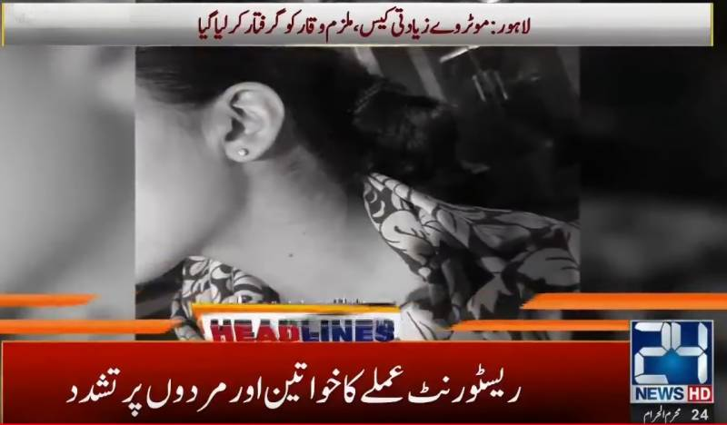 Tourist family tortured at Murree hotel