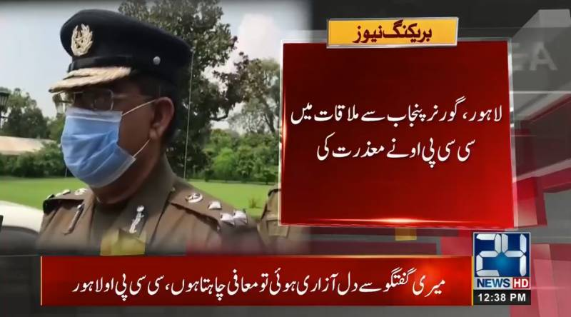 Lahore CCPO tenders apology soon after LHC summoned him