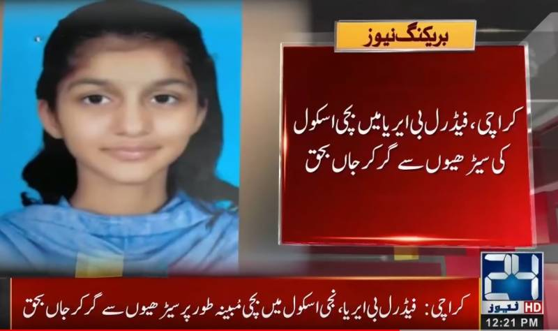 Girl stumbles to death on first day of school in Karachi