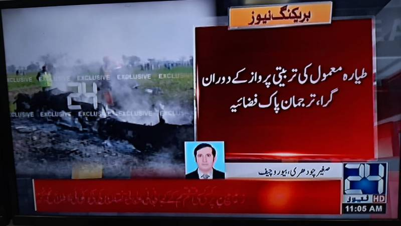 Pakistan Air Force trainer jet crashes near Pindigheb