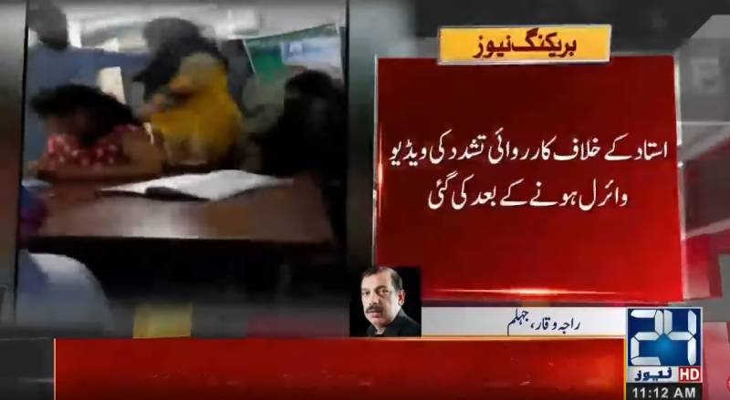 Teacher arrested in Jhelum for torturing little girls