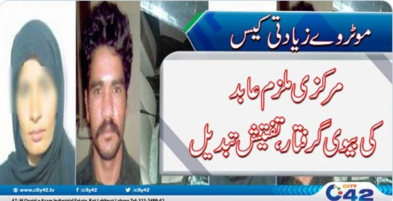 Wife of gang-rape accused says clueless about Abid Ali's whereabouts