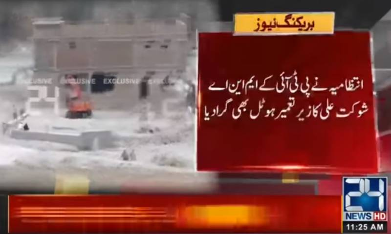 PTI MNA's illegal hotel demolished along Swat River