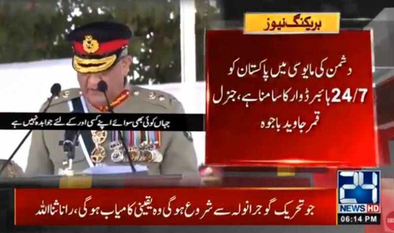 Full text of Army Chief's speech at Pakistan Military Academy
