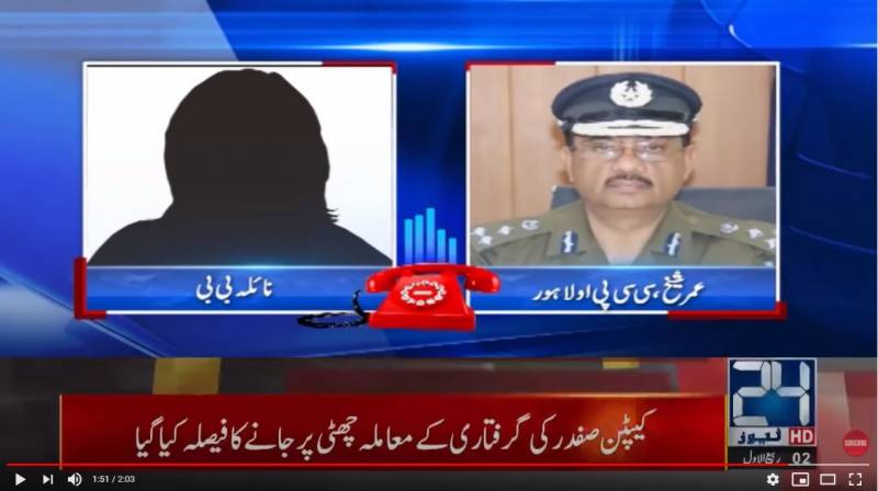 Lahore CCPO's leaked phone call goes viral