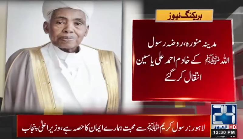 Guardian of Prophet Muhammad (SAW) mosque Ahmed Ali Yaseen passes away