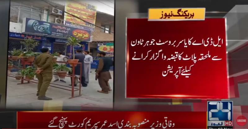 Lahore's famous Yasir Broast branch sealed, administration arrested