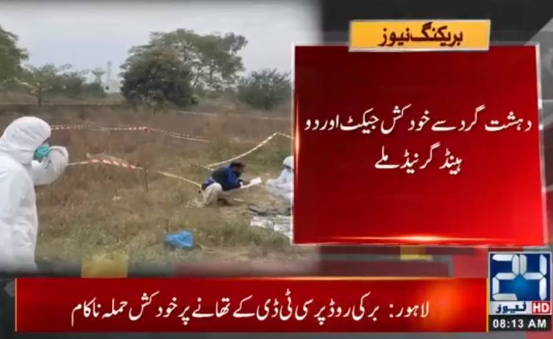 Bomber killed while trying to blow up CTD station in Lahore