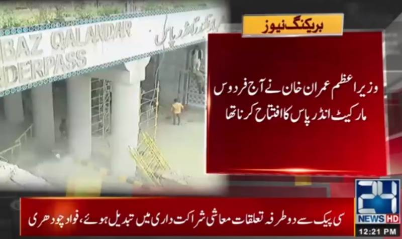 Incomplete underpass in Lahore skips inauguration by PM