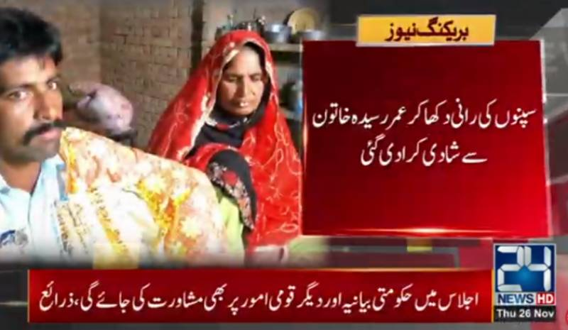 Youth 'tricked' into wedlock with 60-year-old maid in Vehari