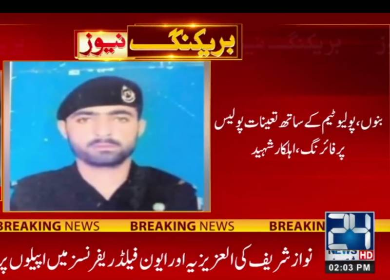 Polio cop martyred in Bannu