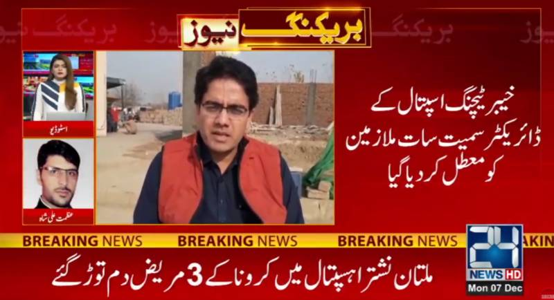 Director, six officials suspended after six die in Khyber Hospital after oxygen runs out