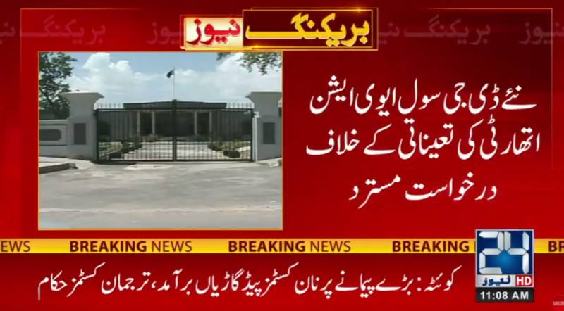 IHC rejects petition against appointment of new DG CAA