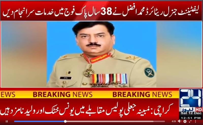 Lt-Gen Afzal retires from Army, quits NDMA