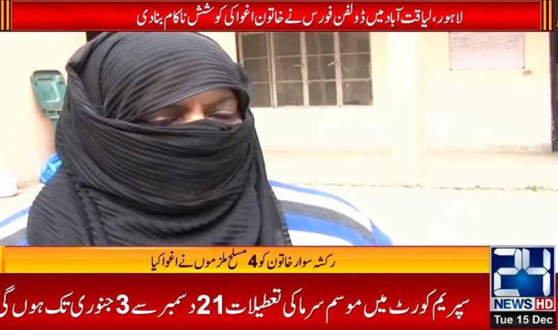 Dolphin jawans foil bid to abduct woman in Lahore