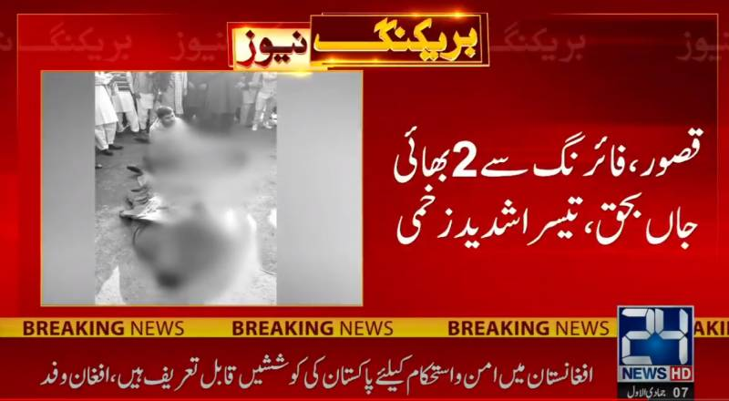 Two brothers killed in Kasur firing incident
