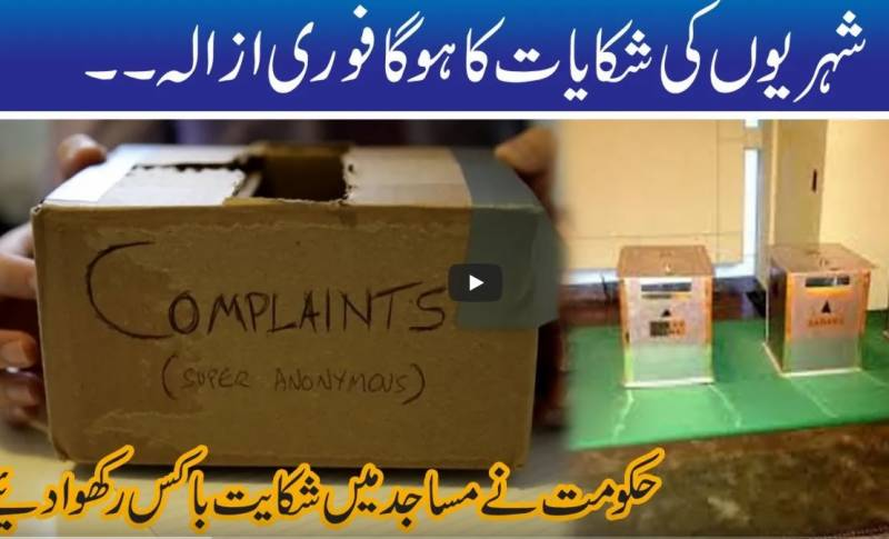 DC Sheikhupura orders complaint boxes in mosques