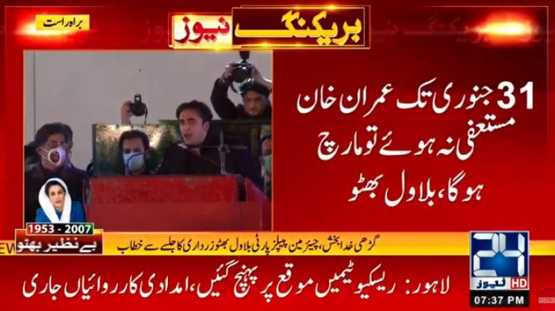 Long march after Jan 31 if PM doesn't resign: Bilawal