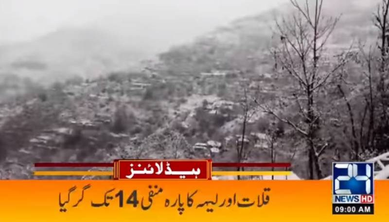 Kalat freezes at -14°C as cold wave intensifies