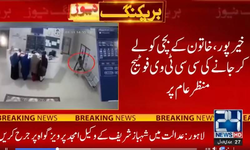 Newly-born babygirl kidnapped from Khairpur hospital
