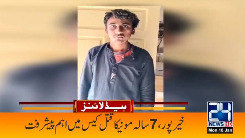 Two DNAs match in seven-year-old girl's rape and murder case in Khairpur