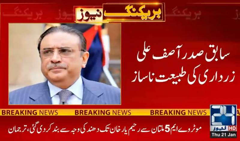 Asif Zardari shifted to hospital after his health deteriorates