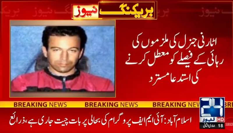 SC stops Sindh from releasing Danial Pearl murder accused till Tuesday