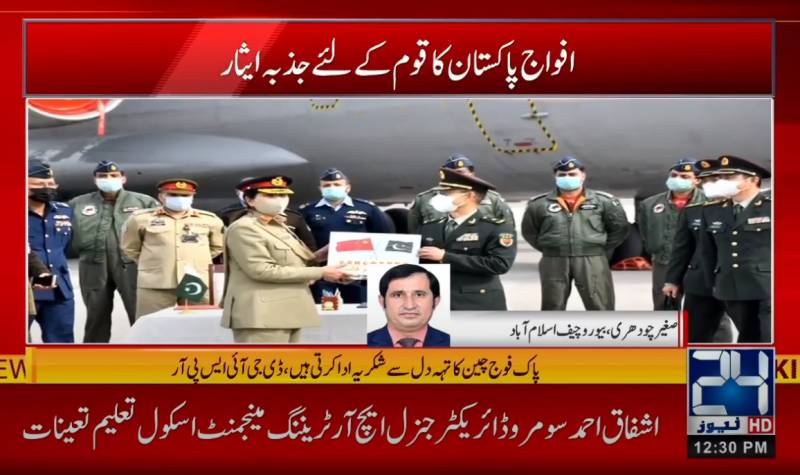 Pak army donates PLA vaccine to healthcare workers