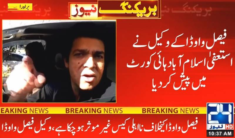 Faisal Vawda resigns from National Assembly seat after casting vote