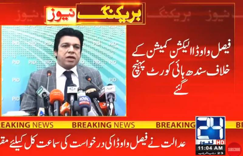 Vawda moves SHC to stop ECP from hearing disqualification case