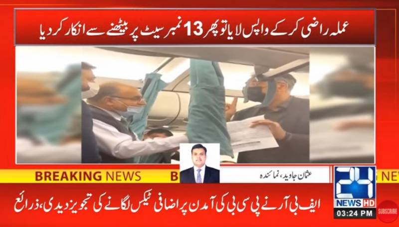 Asad Umar's temper takes off after claiming wrong seat on plane