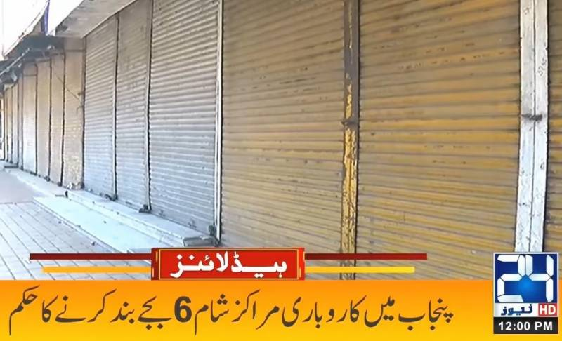 Punjab govt orders closure of business centres at 6pm in six cities