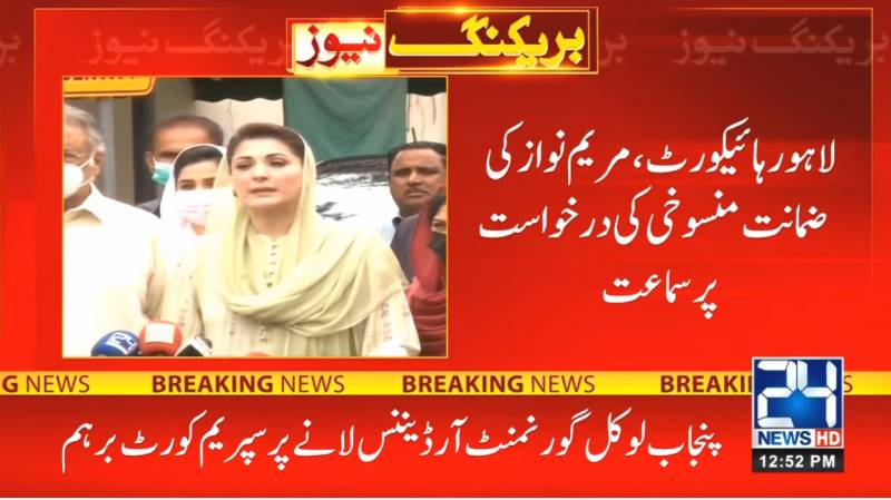 LHC seeks Maryam's reply in bail cancellation case on April 7