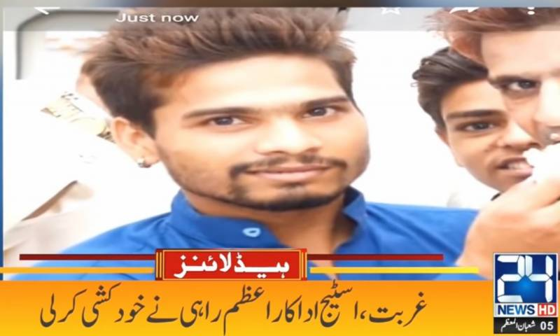 Poverty-stricken stage actor Azam Rahi commits suicide
