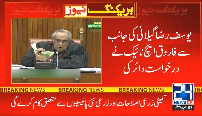 PPP challenges Senate chairman election in IHC